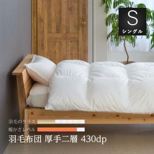 上質な430dpのホワイトグースダウン使用 羽毛掛け布団 シングル:150x210cm 国産100番手超軽量生地:綿100% 収納袋付|natural-sleep