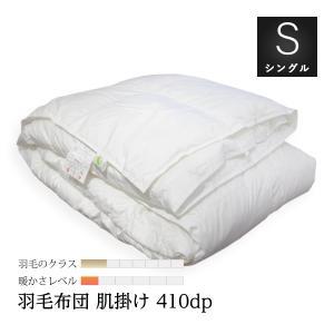 羽毛布団 肌掛け シングル 150x210cm 良質な410dpのホワイトグースダウン使用 80番手軽量日本製生地:綿100% 収納袋付 レギュラー羽毛掛布団の4分の1 natural-sleep