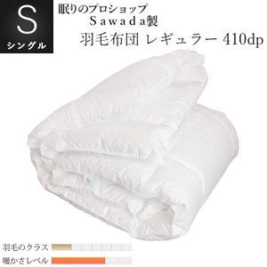 羽毛布団 レギュラー シングル 150×210cm 良質な410dpのホワイトグースダウン使用 80番手軽量日本製生地:綿100% 収納袋付 一般的な冬布団の保温性 natural-sleep