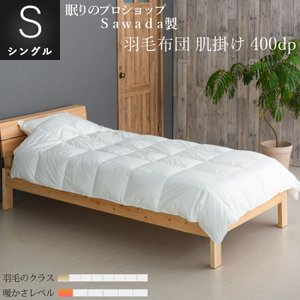 羽毛布団 肌掛け シングル 150x210cm 臭いもホコリも少ないミュラーダック使用 軽量日本製生地:綿100% 収納袋付 レギュラー羽毛掛布団の4分の1 natural-sleep