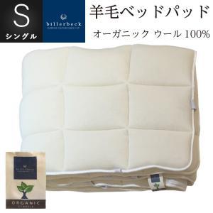 ドイツ・ビラベック社 オーガニックコットン&ウール使用 羊毛ベッドパッド シングル GOTS認定 限定品|natural-sleep