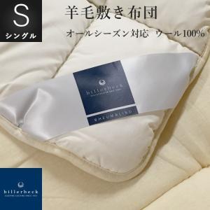 ドイツ製 厚手ベッドパッド 高品質 羊毛敷き布団 シングル|natural-sleep
