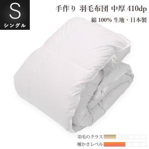 上質な410dpのホワイトグースダウン使用 羽毛中厚掛け布団 シングルサイズ:150x210cm 国産80番手軽量生地:綿100% 収納袋付 natural-sleep