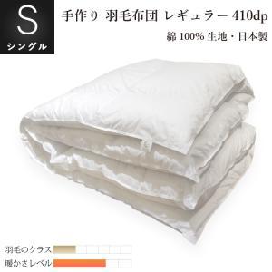 新店舗オープン記念 410dpのホワイトグースダウン使用 羽毛掛け布団 シングル:150×210cm 国産80番手軽量生地:綿100% 日本製  natural-sleep