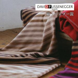 オーストリア製 綿・バンブー混毛布 Art.2132 Col.65 シングル|natural-sleep