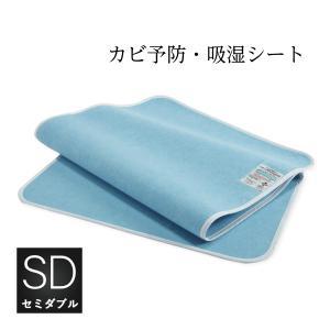 西川 ドライウェル センサー付き吸湿パッド セミダブル  抗菌防臭SEK加工 高吸湿素材 モイスファイン45%使用 日本製 洗濯可|natural-sleep
