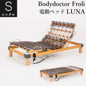 ボディドクター Froli フローリー ポイントサポート電動ベッド LUNA シングル|natural-sleep