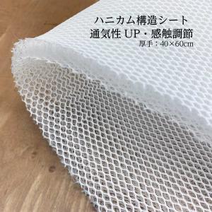 ハニカムシート 高さや硬さの調節用 厚手タイプ:約40×60×1cm|natural-sleep