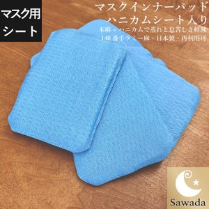 【3枚以上で送料無料】呼吸が楽になる ハニカムシート入り マスク インナーパッド1枚 ウィルス対策マスク用 ラミー麻 蒸れ軽減 暑さ対策 日本製 再利用|natural-sleep