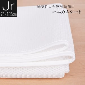 湿気を逃がすハニカムシート ジュニア・介護サイズ用:75x185cm|natural-sleep