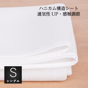 湿気を逃がすハニカムシート シングル用:95x195cm|natural-sleep