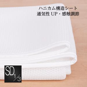 湿気を逃がすハニカムシート 和式ベビー・セミダブル用1/3サイズ:115x65cm|natural-sleep