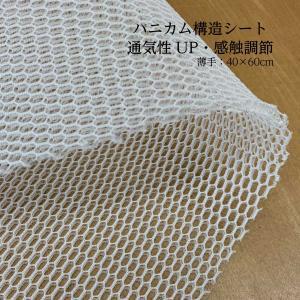 ハニカムシート 高さや硬さの調節用 約40×60×0.4cm|natural-sleep