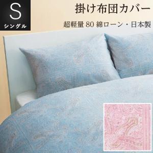 掛布団カバー 日本製 綿100%生地使用 昭和西川 リンデンフラワー シングル:150x200cm L字ファスナー付き|natural-sleep