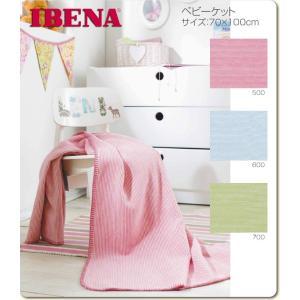 IBENA・KUSCHELKIND Art.1940 綿毛布 ベビーサイズ:重量250g|natural-sleep