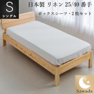 リネンボックスシーツ 2枚セット シングルサイズ 100×200×22cm 滋賀県東近江産・フレンチリネン 25/40番手生地使用 日本製 natural-sleep