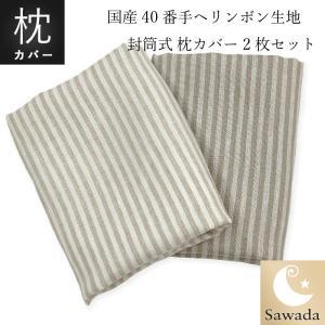 リネンまくらカバー2枚セット特価 封筒式:43×63cm用  45×90cm 40番手ヘリンボン生地使用 日本製 全2色 natural-sleep