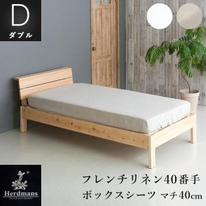 リネンボックスシーツ ダブルサイズ  140×200×40cm ハードマンズ・フレンチリネン 40番手生地使用 日本製|natural-sleep