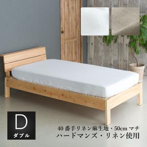 リネンボックスシーツ ダブルサイズ  140×200×50cm ハードマンズ・フレンチリネン 40番手生地使用 日本製|natural-sleep