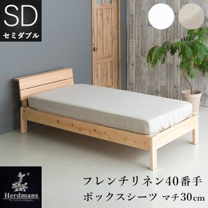 リネンボックスシーツ セミダブルサイズ  120×200×30cm ハードマンズ・フレンチリネン 40番手生地使用 日本製|natural-sleep