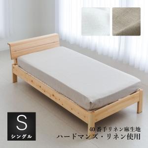 リネンフラットシーツ シングルサイズ  150×250cm ハードマンズ・フレンチリネン 40番手生地使用 日本製|natural-sleep