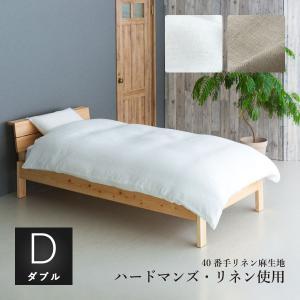 掛布団カバー ダブル:190×210cm ハードマンズ・フレンチリネン 40番手生地使用 日本製|natural-sleep