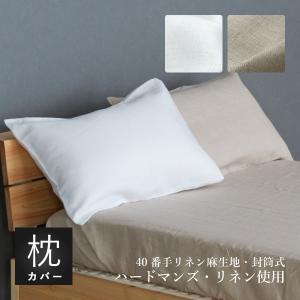 リネンまくらカバー 封筒式:43×63cm用  45×90cm ハードマンズ・フレンチリネン 40番手生地使用 日本製 natural-sleep