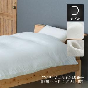 掛布団カバー ダブル:190×210cm アイリッシュリネン60番手リネン生地使用 日本製・国内縫製  |natural-sleep