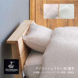 リネンまくらカバー アイリッシュ80番手リネン生地 封筒式:43×63cm用 45×90cm natural-sleep
