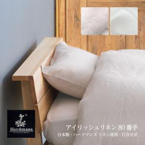 リネンまくらカバー アイリッシュ80番手リネン生地 打ち合わせ式:43×63cm用 45×65cm natural-sleep
