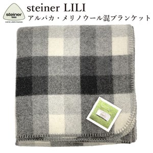 純毛ブランケット アルパカ50%ウール50% シングル150x190cm|natural-sleep