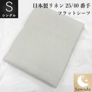 リネンフラットシーツ シングルサイズ 2枚セット 145×250cm 近江産25/40番手リネン生地使用 日本製・国内縫製   natural-sleep