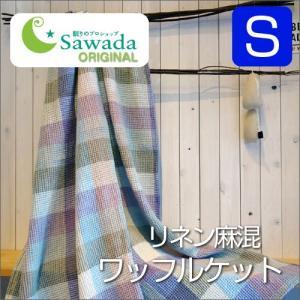 麻綿混ワッフルケット たたき仕上げ サイズ:140x190cm|natural-sleep