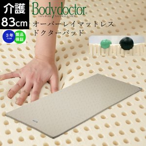 ボディドクター ドクターパッド オーバーレイ ラテックス マットレス 介護サイズ 83cm巾 doctor pad|natural-sleep