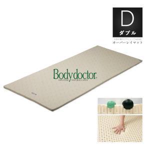 ボディドクター ドクターパッド オーバーレイ ラテックス マットレス ダブルサイズ doctor pad|natural-sleep