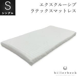 ビラベック ラテックス マットレス エクスクルーシブ シングル 100×200×12cm natural-sleep