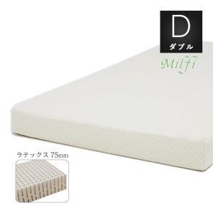 ラテックスマットレス ミルフィ ダブル 140x195x7.5cm|natural-sleep