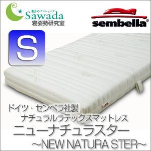 センベラ ラテックスマットレスナチュラスター シングル|natural-sleep