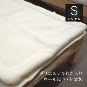 ウォッシャブルウール敷毛布パッド シングル ロングボアタイプ natural-sleep