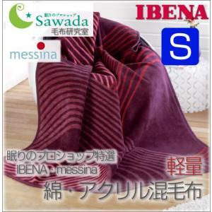 MESSINA Art.3221 Col.400 綿混毛布 シングル 重量1,450g|natural-sleep