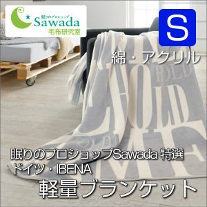 MESSINA  Art.3588-800 綿混毛布 シングル 重量1350g|natural-sleep