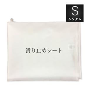 滑り止めシート ミルコット シングル 95×195cm|natural-sleep