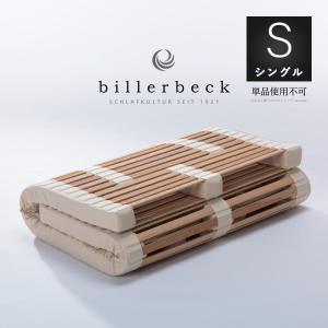 ウッドスプリング ミルフィエレメント シングル 97x195x8cm|natural-sleep