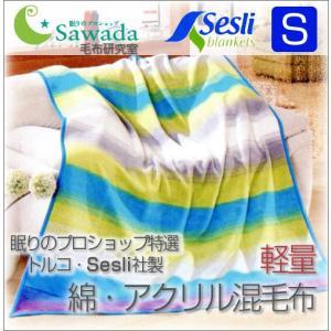トルコ Sesli社 綿混毛布150x200cm ボーダー柄・ブルー|natural-sleep