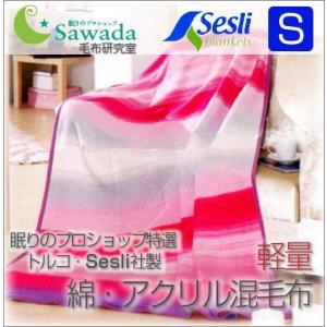 トルコ Sesli社 綿混毛布150x200cm ボーダー柄・ピンク|natural-sleep
