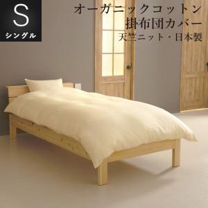 掛布団カバー 日本製 オーガニックコットン100%生地使用 シングルロング 150x210cm|natural-sleep