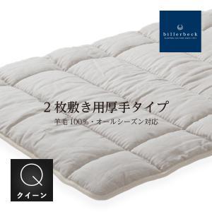 ドイツ・ビラベック社製 高品質 羊毛敷き布団 クイーン|natural-sleep