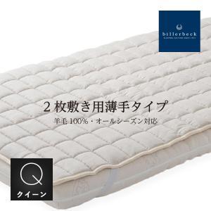 羊毛ベッドパッド クイーン ドイツ・ビラベック社製 当店オリジナル仕様 リネン生地付 薄手|natural-sleep