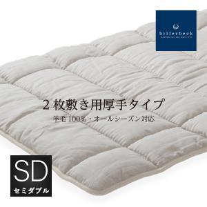 ドイツ・ビラベック社製 高品質 羊毛敷き布団 セミダブル|natural-sleep