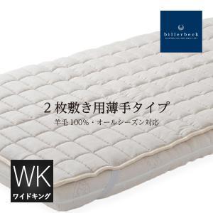 ドイツ・ビラベック社製 高品質 羊毛ベッドパッド 200x200cm|natural-sleep